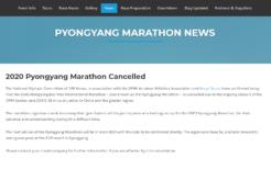 平壌マラソン公式サイト
