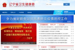中朝国境の丹東では新型コロナウイルス感染者11人