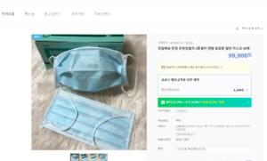 韓国政府が北朝鮮へマスク支援の噂