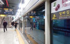韓国ソウルの地下鉄