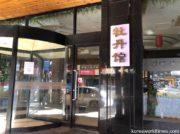 生き残ったはずの瀋陽の北朝鮮レストランだったが新型コロナ禍で営業停止中