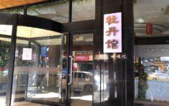 北朝鮮レストランの牡丹館
