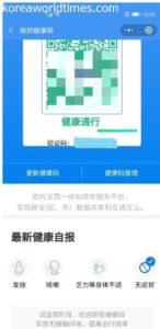 健康を証明するスマホアプリで感染拡大を管理する中国