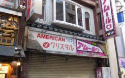 歌舞伎町の老舗風俗店も軒並みシャッターが下ろされていた