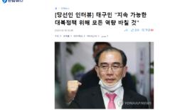 小選挙区からの出馬では脱北者初当選を決めた太永浩氏