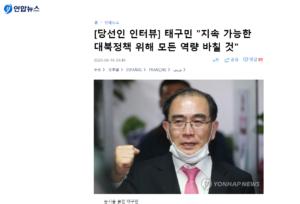 韓国総選挙で元駐英北朝鮮大使館公使の太永浩が当選