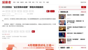 NHKニュースでも報じられた金正恩委員長の重体説