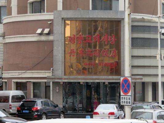 丹東・4月上旬に店内飲食許可。ついでに北朝鮮レストランも復活