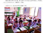 CCTVが伝えた北朝鮮の学校再開 ソースはあの北朝鮮美人ユーチューバー(1/2)