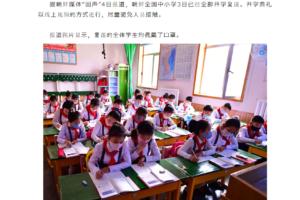 休校していた北朝鮮の学校が再開と中国メディア伝える