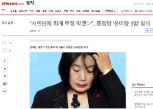 多くの朝鮮族も知らない韓国の慰安婦問題