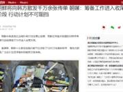 中国が報じる北朝鮮と韓国のビラ戦争70年史 約束を破っているのは韓国?(2/2)