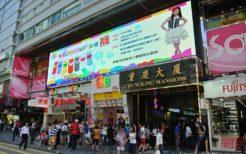 中華人民共和国香港特別行政区