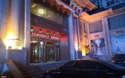 丹東・柳京飯店
