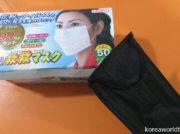ニューノーマルに存在感を増す黒マスクは韓国発なのか?
