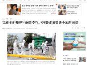 韓国と日本で異なる新型コロナへの対応 両国の感染対策を比較
