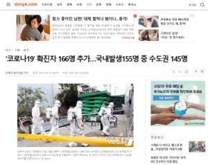 初期段階からPCR検査拡張。韓国のコロナ対策