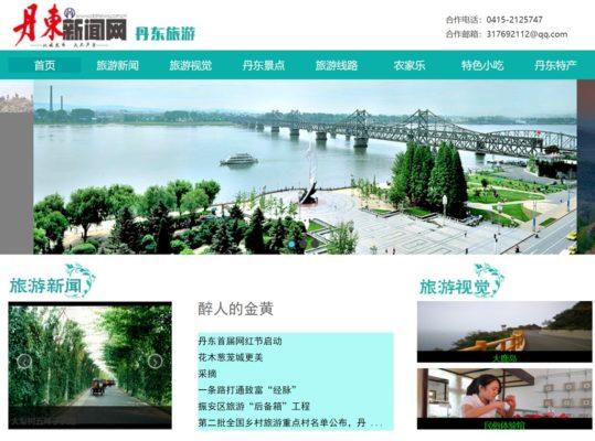 初の丹東インターネットフェスティバル開催