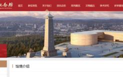 丹東抗美援朝記念館公式サイト