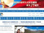 南北問題報じず10月25日へ向け中朝で反米世論を炎上させたい中国