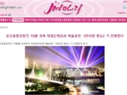 12日から31日までマスゲーム開催 北朝鮮系ウェブサイト報じる