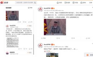 全演説内容が中国語でSNS上へアップ