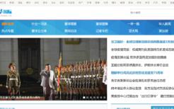 新華社通信のウェブ記事