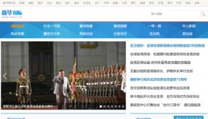 短文で報じる中国官製メディア