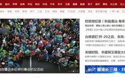 中国・環球時報