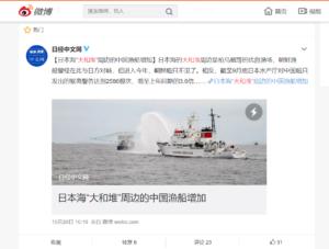 日経新聞が中国ウェイボーで大和堆の危機を報じるも