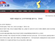 北朝鮮が菅政権の「安倍路線継承」を警戒 北メディアを分析