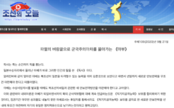 朝鮮の今日(dprktoday)