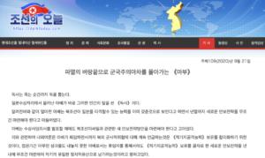 北朝鮮は「拉致問題は解決済み」とけん制