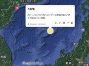 北朝鮮に続き中国漁船急増の大和堆 魚を食べなかった中国人に変化が