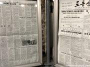 NEW DPRKでユーチューブ発信 北朝鮮の新旧メディア事情
