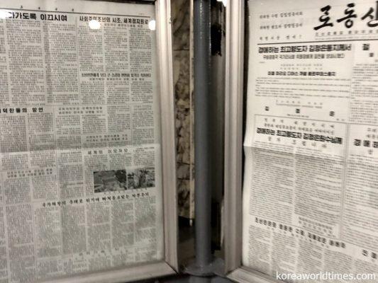 北朝鮮におけるメディア・情報=国にとっての利益