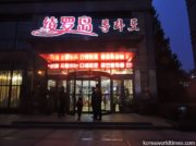 北朝鮮を支える丹東の闇 英シンクタンク調査報告書を読む(2/2)