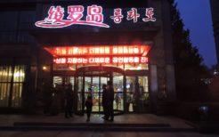 北朝鮮レストラン「綾羅島」