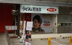 不買運動でソウルの和食店も影響を受けた