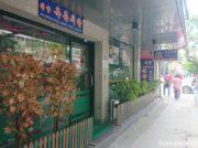 バンコク最後の北レス玉流レストラン11日閉店 移転や摘発で全滅か