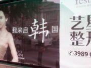 中国でブランド化した韓国美容整形 官民一体K-POPとセット売り