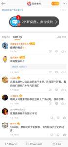民間団体っぽいアカウントで記事を配信する中国SNS