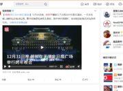 85%のSNSコメント削除 北朝鮮情勢を伝えつつ監視する中国政府