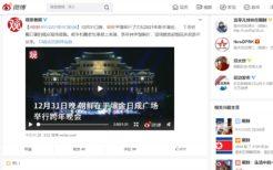 金日成広場の年越しイベントを伝える微博投稿