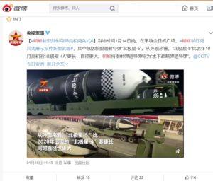 奇妙な報じ方をする中国政府の意図は?