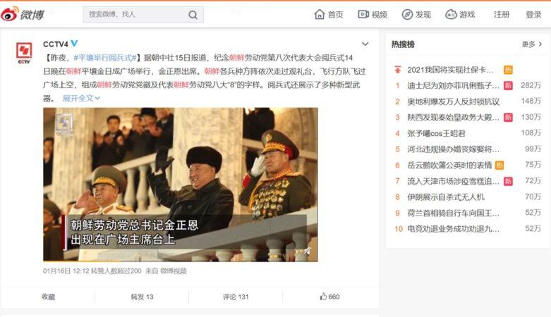 微博3/4のコメント削除 軍事パレード報道に書き込まれた称賛コメ