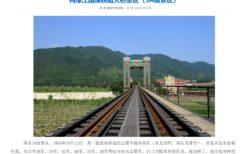 集安と満浦を結ぶ鉄道橋