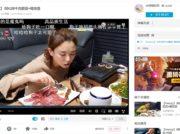 登録者535万人韓国人ユーチューバー中国で炎上 なぜ中国市場に?