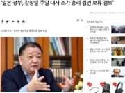 筋を通して信任状捧呈式を辞退? 姜昌一韓国大使が抱える海賊版問題
