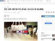 19年34億円の国際支援を受けた北朝鮮 支援内容と周辺国の思惑